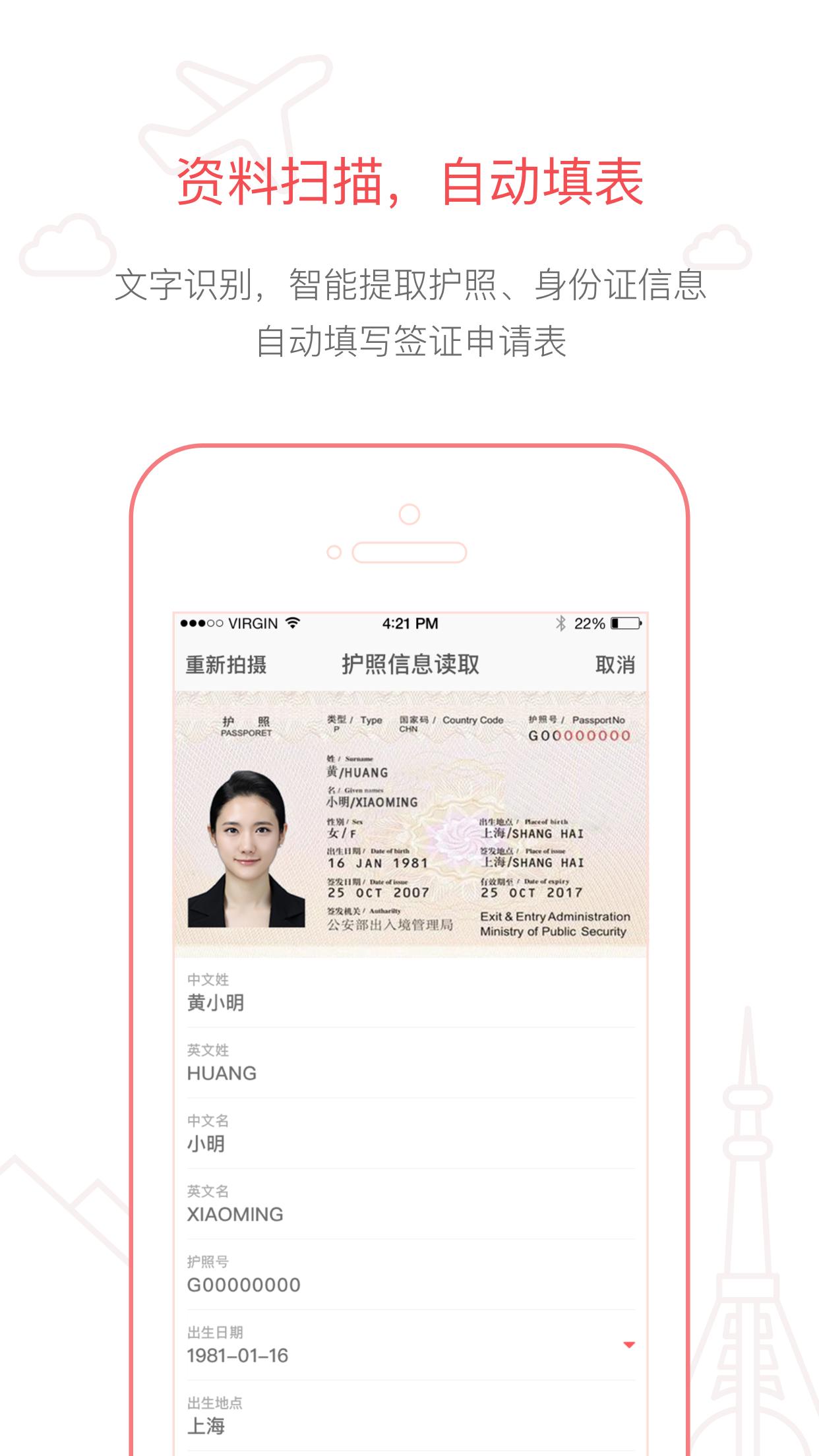 熊猫签证小程序截图