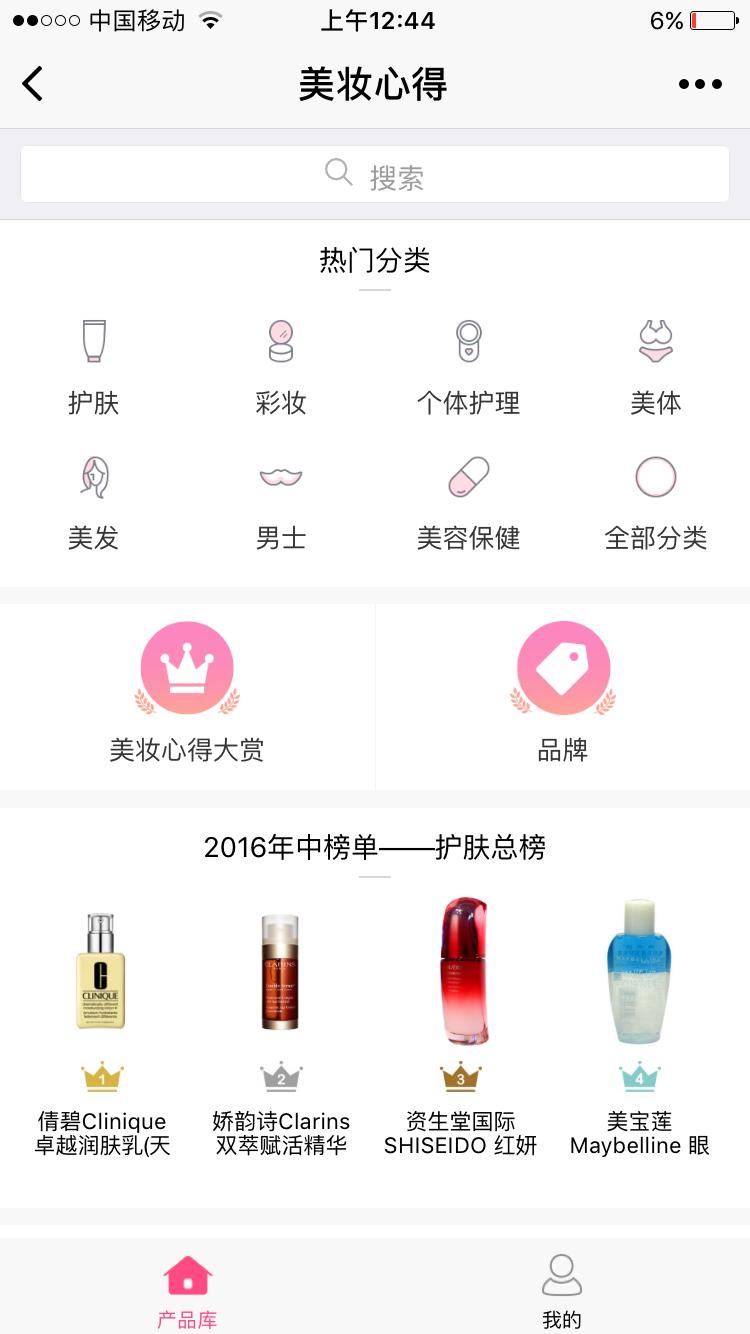 化妆品点评小程序截图