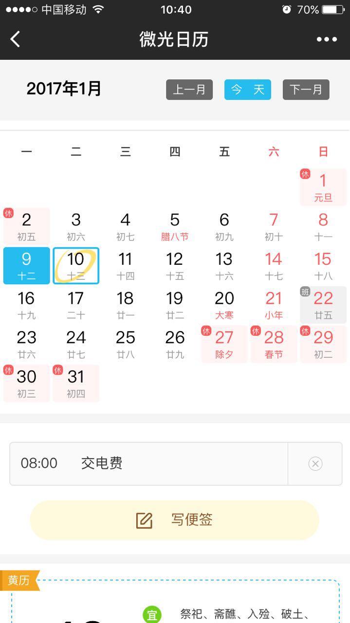 微光日历小程序截图
