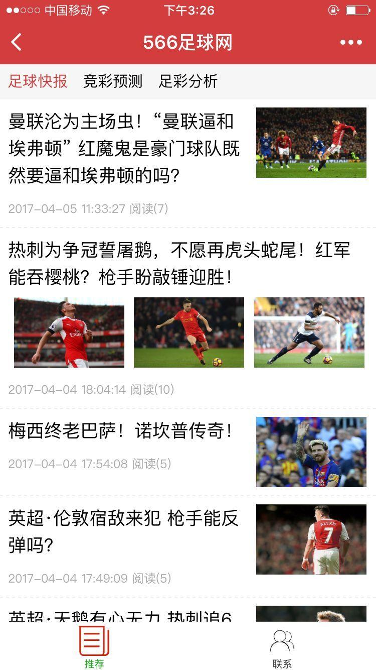 搜罗全球足球资讯快报,提供足彩分析赛事预览,足球竞彩建议!